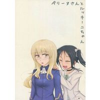 Doujinshi - Strike Witches / Perrine & Francesca Lucchini (ペリーヌさんとルッキーニちゃん) / striped horse