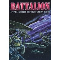 Doujinshi - Novel - Soukou Kihei Votoms (BATTALION ATVP ILLUSTRATED HISTORY OF GARAXY WAR III) / ATVP総督