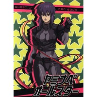 Doujinshi - Ghost in the Shell / Kusanagi Motoko (ヤミナベオールスター) / 攻殻百貨店