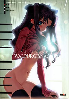 [Adult] Doujinshi - Fate/stay night / Rin Tohsaka (ワルプルギスの夜) / Keumaya