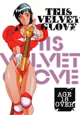 [Adult] Doujinshi - Street Fighter (THIS VELVET GLOVE) / 世界のHATE
