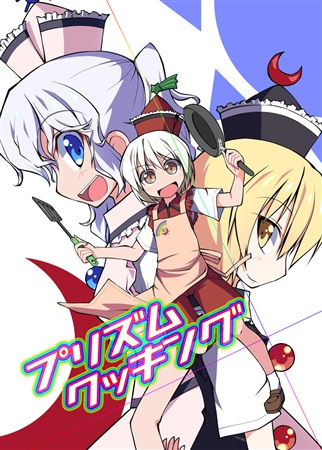 Doujinshi - Touhou Project / Prismriver Sisters & Lunasa Prismriver & Lyrica Prismriver & Merlin Prismriver (プリズムクッキング) / たいさんち