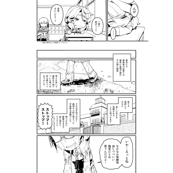 Doujinshi - Touhou Project (宇佐見菫子とリアルクトゥルフTRPG?) / Ababanchi