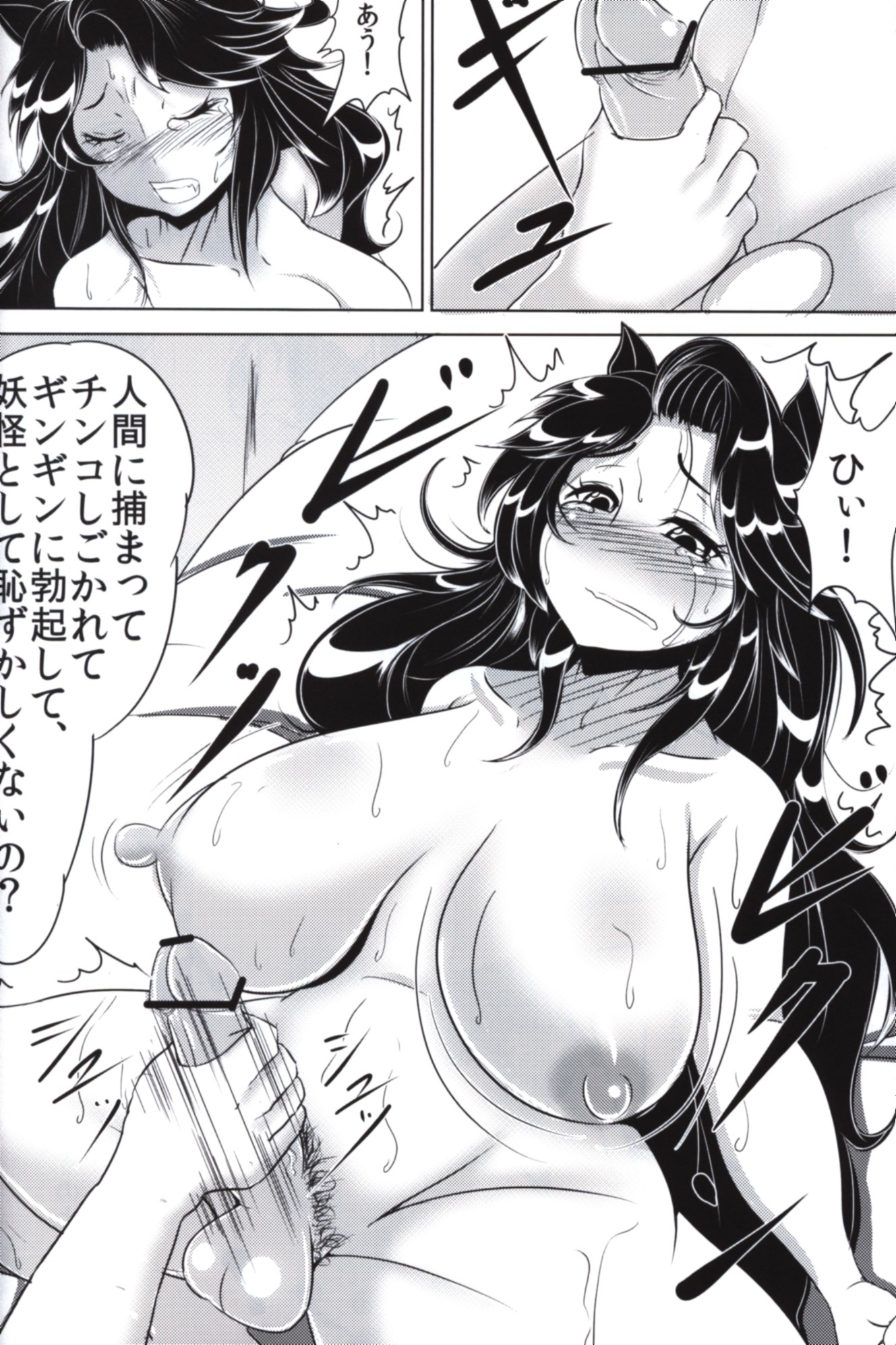 [Adult] Doujinshi - Touhou Project / Sakuya & Imaizumi Kagerou (3D Docking Dick Dog) / 凸傘/マッカTINTIN