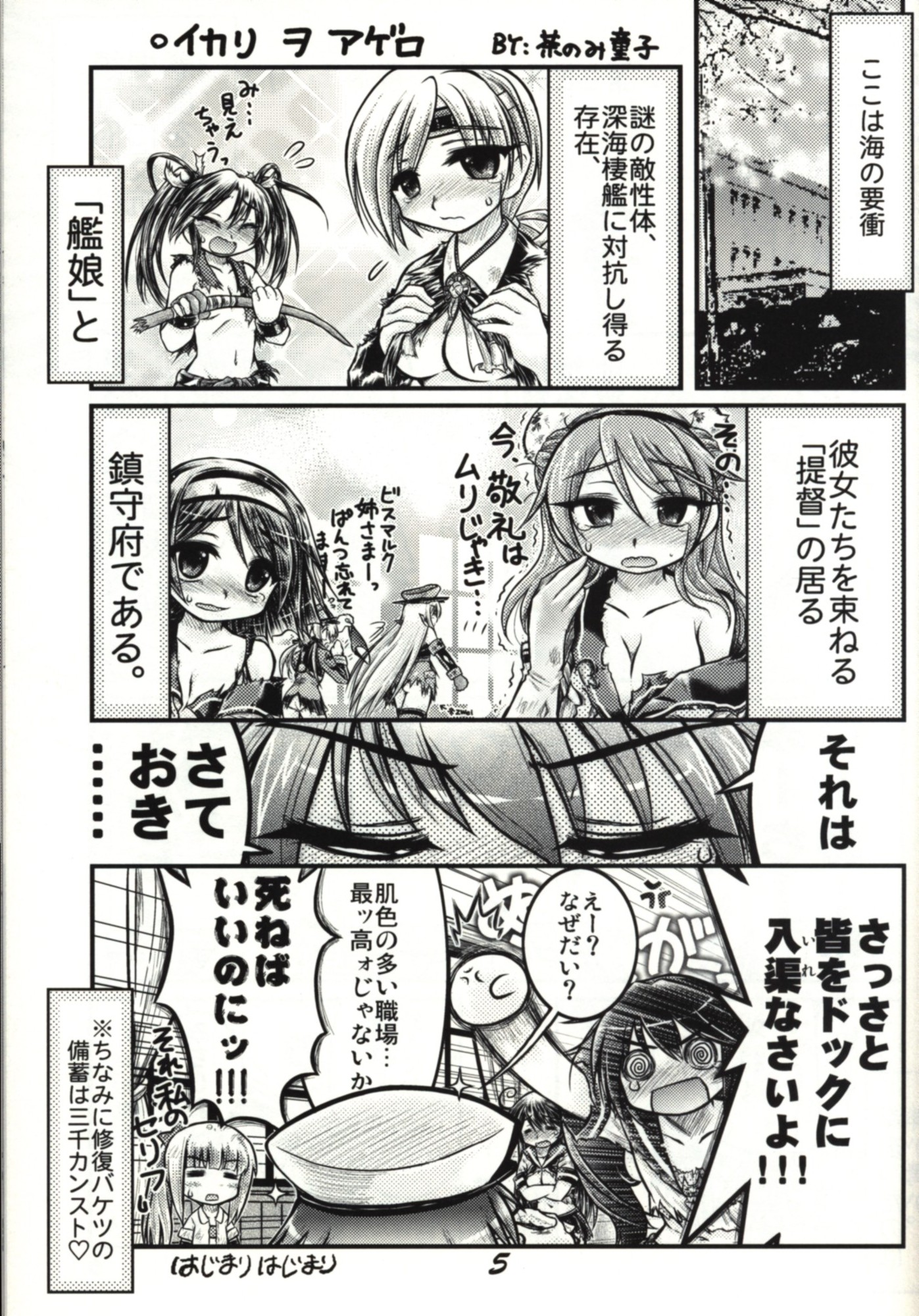 Doujinshi - Kantai Collection / Akebono (Kan Colle) (くちくべいべ−) / CHA-CHA GUMI
