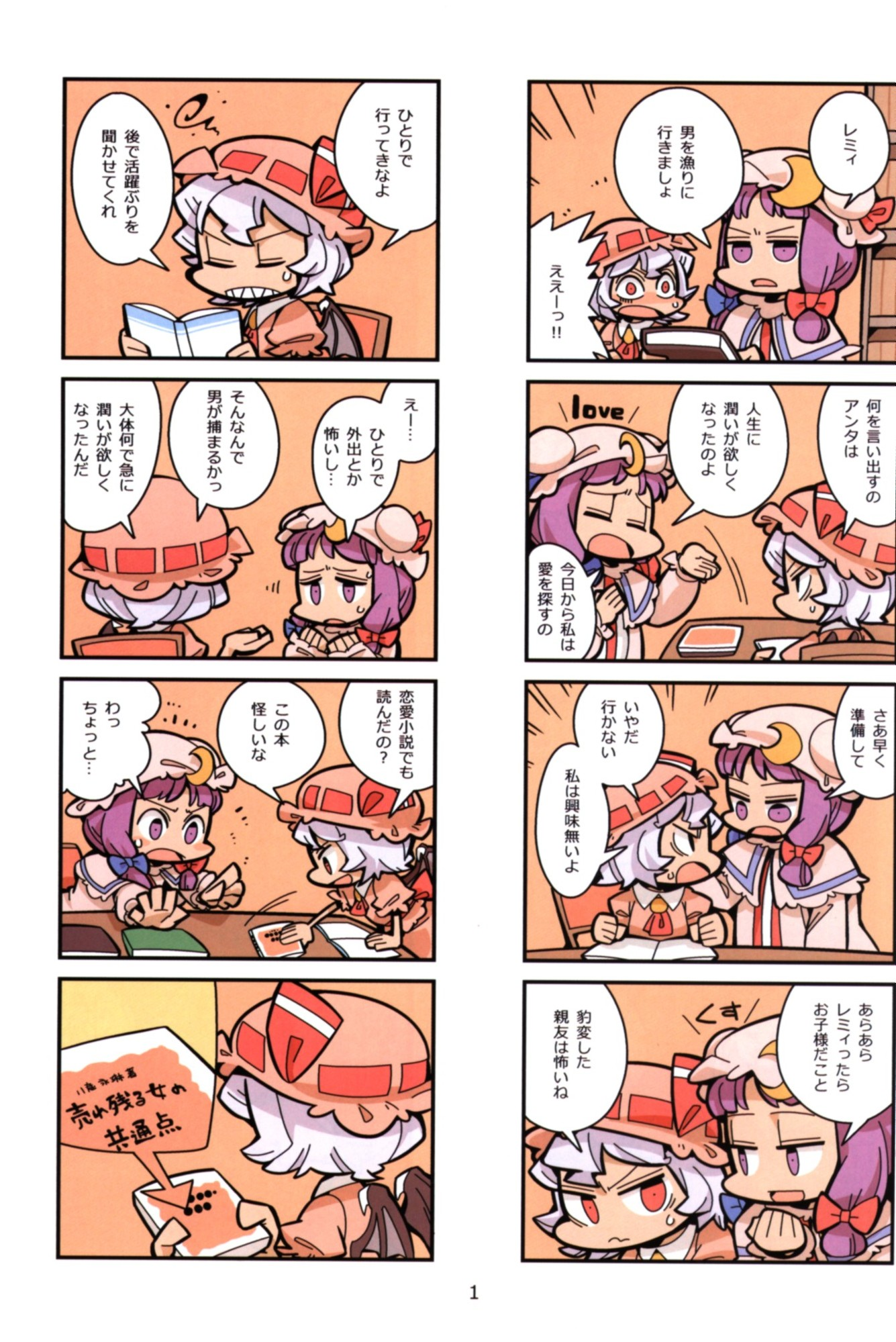 Doujinshi - Touhou Project / Patchouli Knowledge (肉食系パチュリー) / トリドリノリ