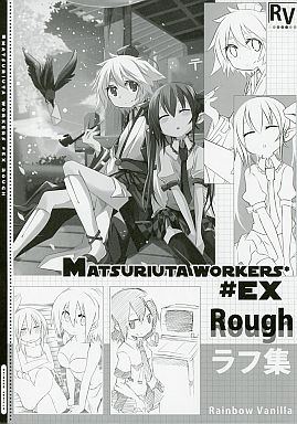 Doujinshi - Illustration book - Touhou Project (Matsuriuta Workers #EX Rough) / Rainbow Vanilla