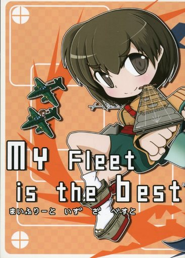 Doujinshi - Illustration book - Kantai Collection / Hiryu (Kan Colle) (My Fleet is the best) / Ghost Factory