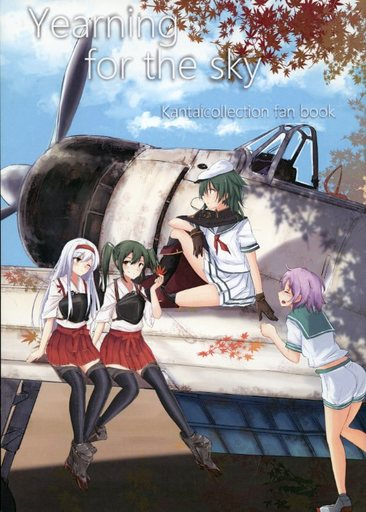 Doujinshi - Illustration book - Kantai Collection / Zuikaku & Shoukaku (Yearning for the sky) / じゃーまんかとっふぇる