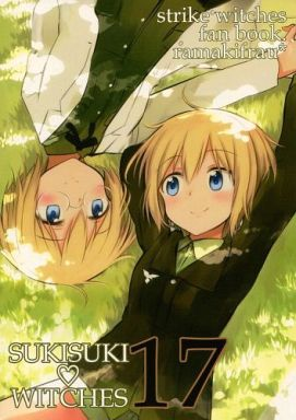Doujinshi - Strike Witches (SUKISUKI WITCHES 17) / Ramakifrau