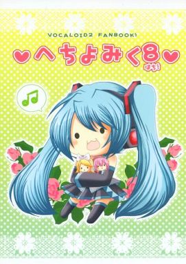 Doujinshi - VOCALOID / Hatsune Miku (へちょみく8) / Strawberry House
