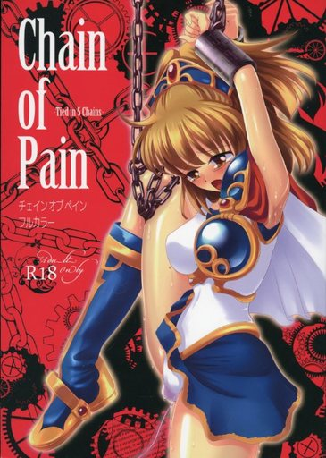 [Adult] Doujinshi - Illustration book - Puyo Puyo / Arle Nadja (Chain of Pain) / Sweet Sprite