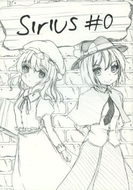 Doujinshi - Novel - Touhou Project / Renko & Merry (Sirius #0) / GAUSS SHEEP