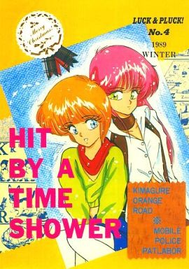 [Adult] Doujinshi - HIT BY A TIME SHOWER / LUCK&PLUCK!Co.