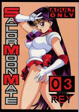 [Adult] Doujinshi - Sailor Moon / Hino Rei (Sailor Mars) (SAILOR MOON MATE 03 REY) / モンキー烈風隊