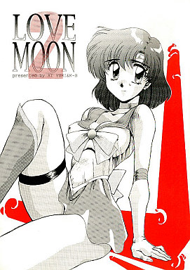 [Adult] Doujinshi - Sailor Moon / Mizuno Ami (Sailor Mercury) (LOVE MOON 2)
