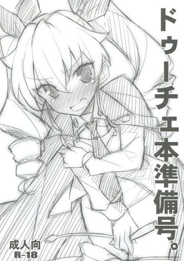 [Adult] Doujinshi - GIRLS-und-PANZER / Anchovy (【準備号】ドゥーチェ本準備号。) / Koitosousakusyo