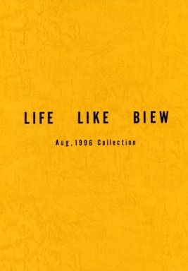 Doujinshi - 【袋無し】LIFE LIKE BIEW Aug 1996 Collection / PASTA'S ESTAB (PASTA'S ESTAB.)