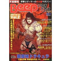 Doujinshi - Novel - Beep いるまかみり Vol.2 MAGAZINE FOR GAME おっさん / へらぶな (Hellabunna)