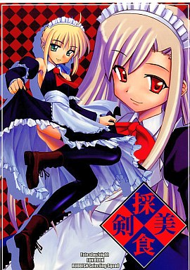 Doujinshi - Fate/stay night / Illya & Saber (採食剣美) / RUBBISH Senbetsutai