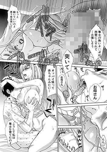 [Adult] Hentai Comics - Shingeki Comics (母ふたり (真激COMICS))
