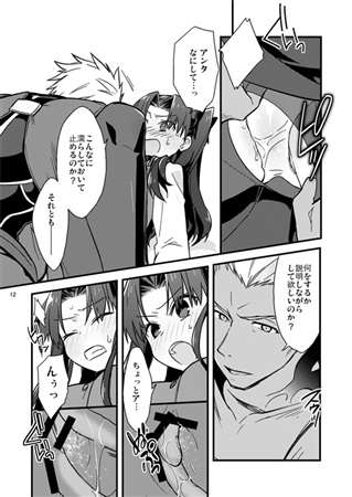 [Adult] Doujinshi - Fate/stay night / Archer  x Rin Tohsaka (まさかあの遠坂さんが授業中に) / 云元書庫