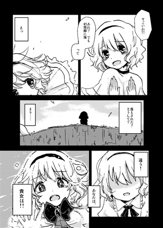 Doujinshi - Touhou Project / Marisa & Alice (同一性の内向的思考による少女の答え) / 2to7