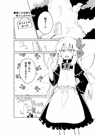 Doujinshi - Touhou Project / Lily White & Lily Black (私の姉さんはこんなにも!) / 春乃二式