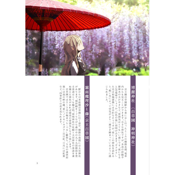 Doujinshi - Illustration book - Touhou Project / Marisa & Byakuren (旅情ランドスケープ) / ひもすどり