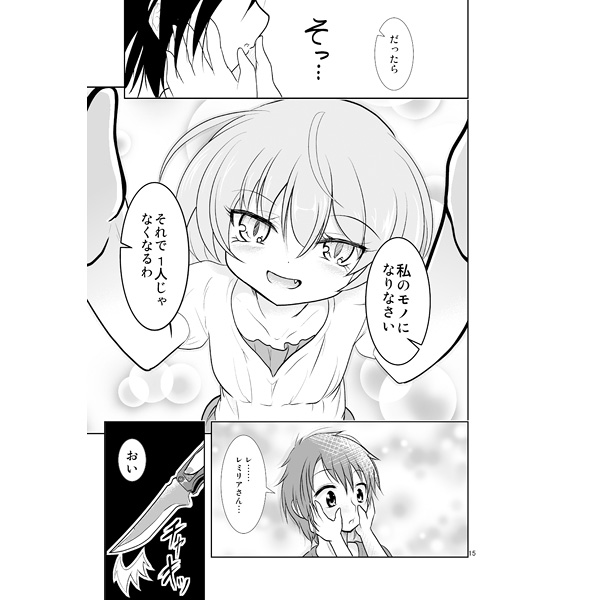 Doujinshi - Touhou Project / Remilia Scarlet (ボクのうちのレミリアちゃん) / alanais
