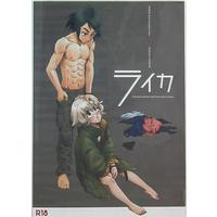 [Adult] Doujinshi - IRON-BLOODED ORPHANS (ライカ) / Yamaguchirou