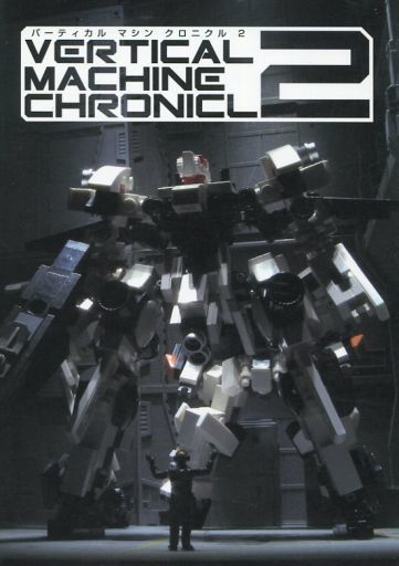 Doujinshi - VERTICAL MACHINE CHRONICL 2 / レゴロボ