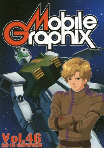 Doujinshi - Gundam series (Mobile Graphix Vol.46) / 全日本絵画