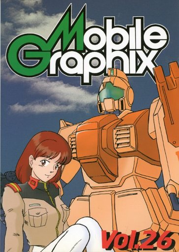 Doujinshi - Gundam series (Mobile Graphix Vol.26) / 全日本絵画