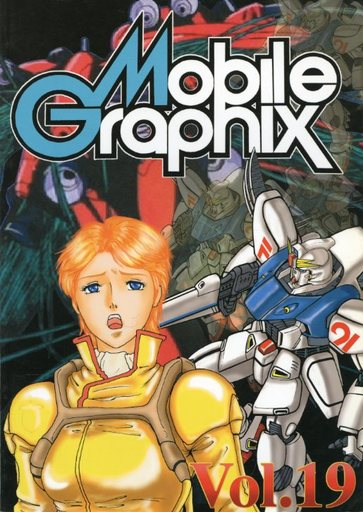 Doujinshi - Gundam series (Mobile Graphix Vol.19) / 全日本絵画