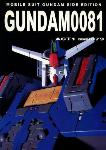 Doujinshi - Manga&Novel - Gundam series (MOBILE SUIT GUNDAM SIDE EDITION GUNDAM0081 ACT1 case0079) / Ryuusei-kai