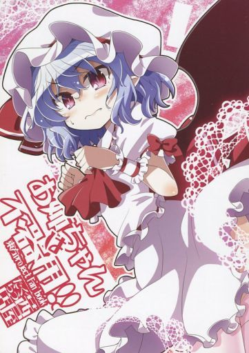Doujinshi - Touhou Project / Remilia Scarlet (お姉ちゃんは不器用!!) / 茜屋ぐうたら店