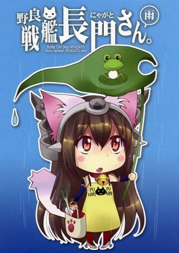 Doujinshi - Kantai Collection / Nagato (Kan Colle) (野良戦艦長門さん 雨) / M&M