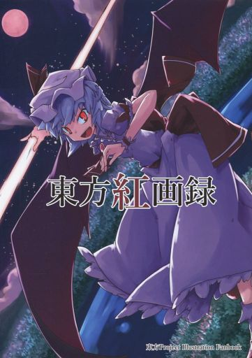 Doujinshi - Illustration book - Touhou Project / Remilia Scarlet (東方紅画録) / 蜜柑餅