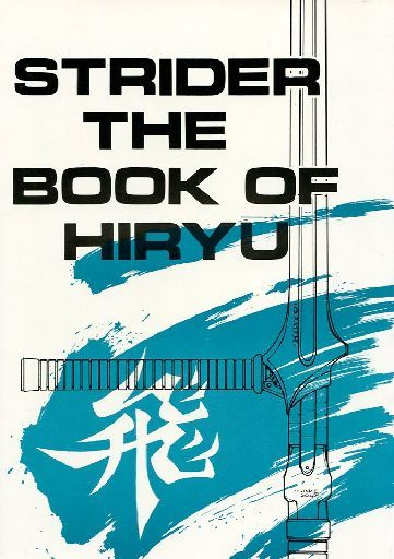 Doujinshi (STRIDER THE BOOK OF HIRYU) / 第三月舎(THE THIRD MOON FACTORY)