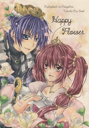 Doujinshi - Manga&Novel - Anthology - Fushigiboshi no Futagohime (Happy Flower) / 月赤愛し隊