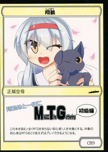 Doujinshi - Kantai Collection / Shoukaku (Kan Colle) (翔鶴姉と一緒に MAGIC The Gathering 初級編) / 猫と狐の。