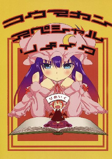 Doujinshi - Touhou Project / Patchouli Knowledge (コウマカンスペシャルリメイク) / S・D・Works