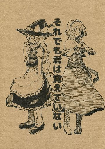 Doujinshi - Touhou Project / Marisa & Alice (それでも君は覚えていない) / オレナンカドーセ