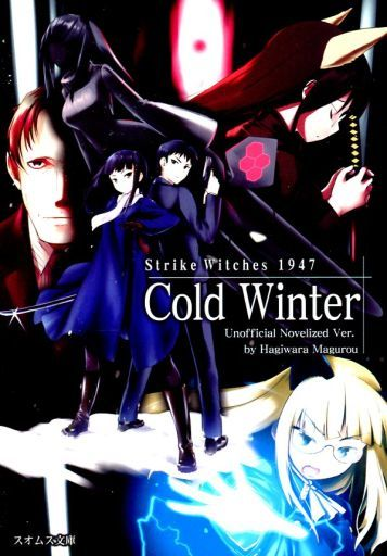 Doujinshi - Novel - Strike Witches / Perrine H. Clostermann (Cold Winter) / 九鼎