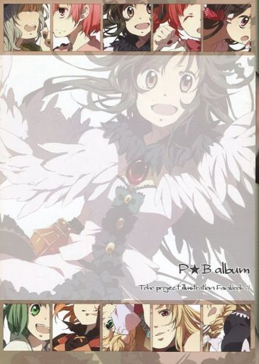 Doujinshi - Illustration book - Touhou Project (P★B album) / :D9m