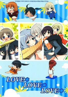 Doujinshi - Strike Witches / All Characters (LOVE*LOVE*LOVE) / Piko piko tei