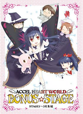 Doujinshi (ACCEL HEART WORLD BONUS STAGE) / 庭姫 (Niwa Hime)