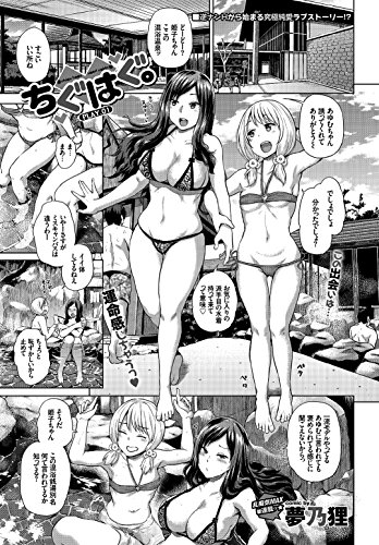 [Adult] Hentai Comics - BAVEL COMICS (COMIC BAVEL(コミックバベル) 2016年 12 月号 [雑誌])