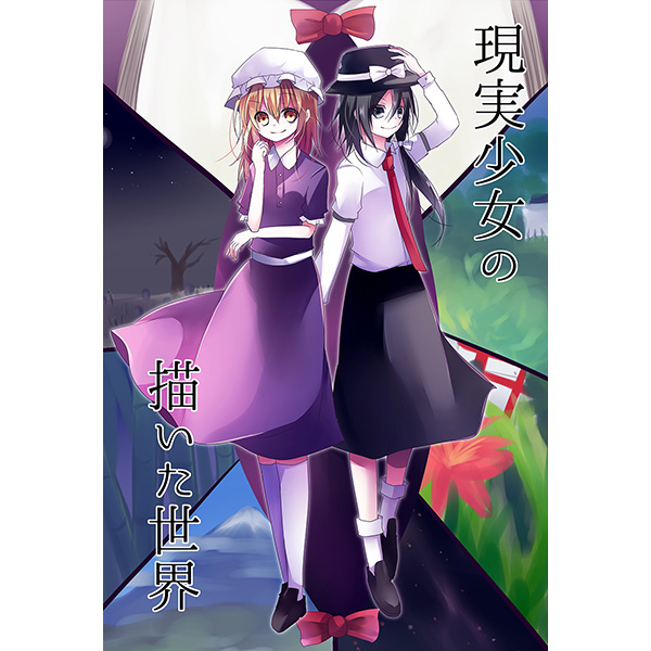 Doujinshi - Touhou Project / Renko & Merry (現実少女の描いた世界) / マグロ一本釣り
